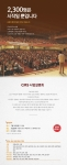 CMS에듀케이션은 7월 18일(금) 오전 11시 CMS 사업본부(서울 양천구 목동서로 133 평야빌딩 2층)에서 사업설명회를 연다.