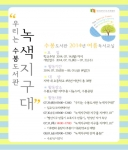 수봉도서관 2014년 여름독서교실 홍보물