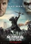 영화 혹성탈출: 반격의 서막 포스터