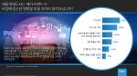 한국 IT 전문가 대다수(79%)가 대내외적인 경쟁력을 강화하기 위해 클라우드 및 빅데이터와 같은 차세대 기술 혁신에 주력해야 한다고 생각하는 것으로 나타났다.