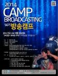 한국방송예술교육진흥원은 여름방학 시즌을 맞아 청소년을 위한 2014 전국고교 여름 방송캠프를 개최한다고 밝혔다.