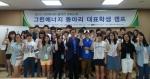 한국다우코닝이 주최하는 2014 그린에너지 동아리 콘테스트에 참가한 충북지역 학생들이 15일에서 17일까지 서울유스호스텔에서 열린 캠프에서 문민근 한국다우코닝 사장과 함께 기념 촬영을 하고 있다.