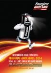 에너자이저 코리아가 10월 11일 오후 7시부터 서울 상암 월드컵공원 평화광장에서 국내 최대 야간 마라톤 에너자이저 나이트 레이스 2014를 개최한다.