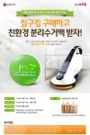 LG전자가 올해의 녹색상품으로 선정된 LG침구킹을 구매하고 온라인 제품등록을 마친 고객 전원에게 친환경 제품을 증정하는 이벤트를 실시한다.