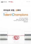 한국리더십센터가 인사담당자를 위한 워크숍 Talent Champions를 개최했다.