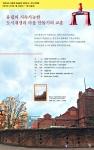 성북구립도서관이 김정후 작가와의 유럽의 지속가능한 도시재생과 마을 만들기의 교훈 프로그램을 진행한다.