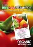 제13회 친환경유기농무역박람회2014 브로셔