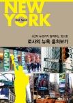 뉴욕파워블로그 로사의뉴욕훔쳐보기 표지