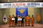 충남소방본부는 18일 천안시 소재 충청소방학교에서 도내 14개 소방서 100여 명이 참가한 가운데 '2014년 충청남도 소방전술 경연대회'를 개최한 결과 예산소방서가 1위를 차지했다고 밝혔다.