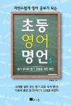 앞서가는 초등학생을 위해 영어 명언으로 영어 공부를 하면서 새로운 마음과 각오를 다질 수 있는 책이 출간되었다.