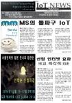 주간 사물인터넷 뉴스레터 (7호, 7월 21일자)