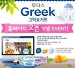 일동후디스가 국내최초로 선보인 그리스전통 프리미엄 농축발효유인 후디스 Greek 홈페이지 오픈을 기념하는 이벤트를 7월말까지 진행한다.