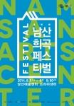 남산희곡페스티벌, 네 번째 포스터
