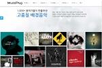 사운드유엑스 배경음악 오픈마켓 뮤직플러그 메인화면
