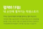 최적의 학원을 찾을 수 있는 학원 찾기 앱 'FBI'(find best institute)에 대한 학원과 학부모의 반응이 뜨겁다.