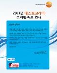 테스토코리아가 2014년도 고객만족도 조사를 실시한다고 밝혔다.