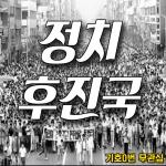 최근 인터넷 커뮤니티를 중심으로 한 뮤직비디오 형식의 노래가 알려지며 주목을 받고 있다.