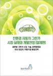 친환경 자동차 그린카 시장 실태와 개발전망(업체편) 표지