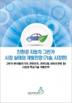 친환경 자동차 그린카 시장 실태와 개발전망(기술, 시장편) 표지