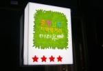 충남발전연구원은 22일 저녁 올해 충남도 로컬푸드 인증식당인 미더유 제등식을 가졌다.