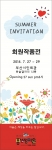 홍선생미술 부산지역 지사들이 오는 27일부터 29일까지 부산시민회관 한슬갤러리 1∙2층에서 연합 회원전시회를 개최한다.