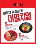 일본식 라멘 전문점 잇푸도가 뜨거운 열 메뉴를 선보이며 소비자들의 이목을 끌고 있다.
