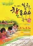 제18회 홍천찰옥수수축제 내달 1일 개최된다.