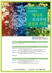 건국대학교 통일인문학연구단은 24일 오후 1시 30분부터 교내 인문학관 연구동에서 코리언의 역사적 트라우마의 실상과 치유를 주제로 제20회 국내학술심포지엄을 개최한다.