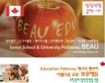 보우애듀에서는 여름방학을 맞아 캐나다 유학 및 대학 입학 설명회를 7월 25일부터 서울 강남 상담센터에서 개최한다.