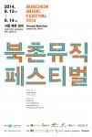 북촌뮤직페스티벌2014 포스터
