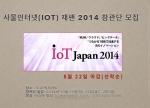 사물인터넷 일본 2014 참관단 모집