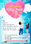 26일 토요일 저녁 6시 30분, 대전의 중심지 노은역에서 키성장 클리닉 키네스가 주최하는 '키 크는 콘서트'가 개최된다.
