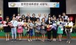 2014 한국안데르센상 수상자와 심사위원들
