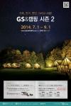 GS&POINT의 'GS&캠핑 시즌2' 포스터