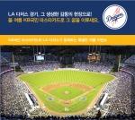 마스타카드(MasterCard)가 KB국민 마스타카드 고객을 대상으로 LA 다저스 홈경기 초대 이벤트를 실시한다.