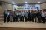 사단법인 3D프린팅산업협회와 군산대학교 LINC사업단은 군산대학교 산학협력관에서 3D프린팅 기술교류회를 개최하였다.