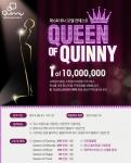 제6회 퀴니 퀸 모델 선발대회