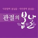건강기능식품 제조업체 한국테크로가 천연 NAG와 연어 코연골 추출물이 함유된 관절 건강기능식품 '관절의 봄날'을 출시했다.