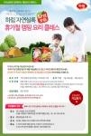 하림이 내달 8일 개최하는 자연실록 캠핑요리 클래스에 함께할 주부 참가자를 모집한다.