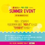 경남제약 레모나가 에쓰오일과 여름맞이 제휴 이벤트를 진행한다.