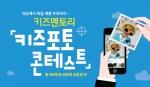 유아교육전문기업 키즈엠이 제1회 키즈모델 포토 선발대회를 개최한다.
