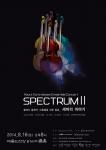 어바웃콘트라바쓰앙상블이 8월 16일(토) 오후 8시 예술의전당 리사이틀홀에서 스펙트럼Ⅱ를 펼친다.