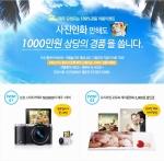 포토몬이 여름휴가철을 맞아 사진인화고객을 대상으로 삼성 스마트카메라NX3000 경품이벤트를 진행한다.