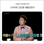이슈토크 쩐에 출연한 고이비토 김진웅 명품감정사이다.
