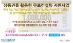 한국정책자금기술평가관리원은 2014년도 제6차 컨설팅상품권을 활용한 중소기업 맞춤컨설팅 지원사업계획을 홈페이지를 통해 공식 발표했다.