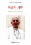 알라딘에 따르면 현재까지 출간 혹은 출간 예정인 교황 프란치스코 관련 도서는 41여 종이며, 6월 이후 출간된 프란치스코 교황 관련 도서만 27종이다.
