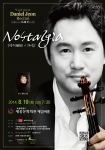 바이올리니스트 다니엘 전 리사이틀 포스터