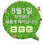 자연원은 1일, 공식 온라인 홈페이지를 리뉴얼 오픈한다.