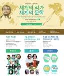 예스24가 오는 8월 20일까지 한국인이 사랑하는 세계의 작가, 세계의 문학를 뽑는 네티즌 투표를 실시한다.