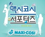 YKBnC의 유럽 시장 점유율 1위 카시트 브랜드 맥시코시가 고객 마케팅 참여프로그램인 2014 맥시코시 서포터즈 10기를 모집한다.